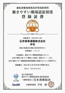 2021-05-19 職場認証登録証
